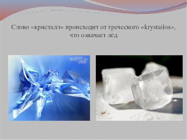 Слово «кристалл» происходит от греческого «krystailos», что означает лёд