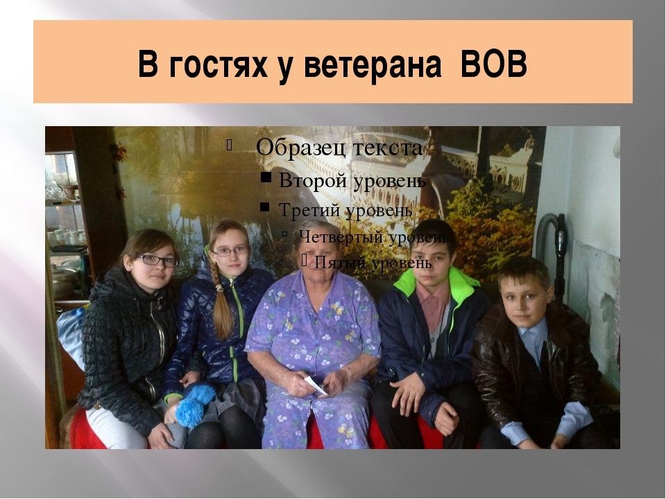 В гостях у ветерана ВОВ