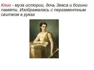 Клио - муза истории, дочь Зевса и богини памяти. Изображалась с пергаментным