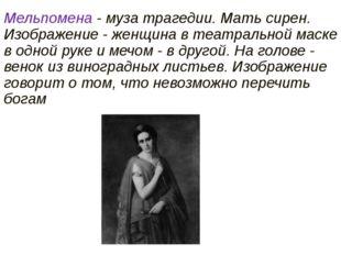 Мельпомена - муза трагедии. Мать сирен. Изображение - женщина в театральной м