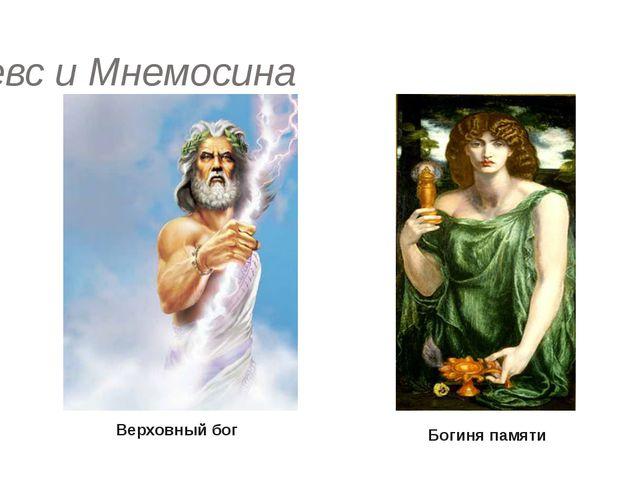 Зевси Мнемосина Верховный бог Богиня памяти