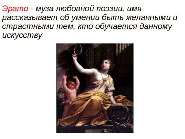 Эрато - муза любовной поэзии, имя рассказывает об умении быть желанными и ст...