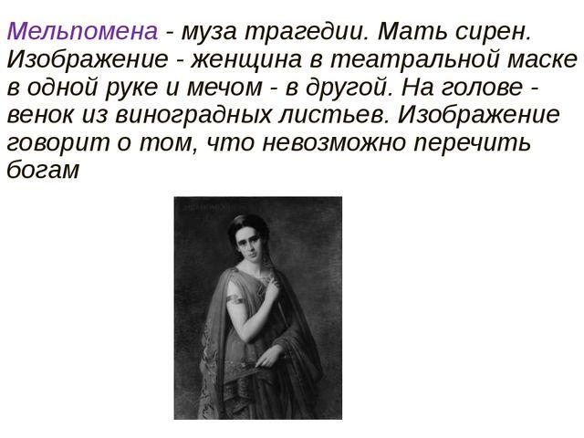 Мельпомена - муза трагедии. Мать сирен. Изображение - женщина в театральной м...
