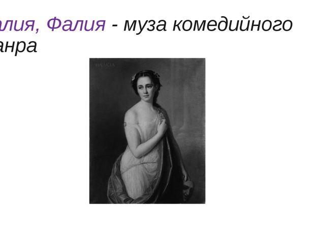 Талия, Фалия - муза комедийного жанра
