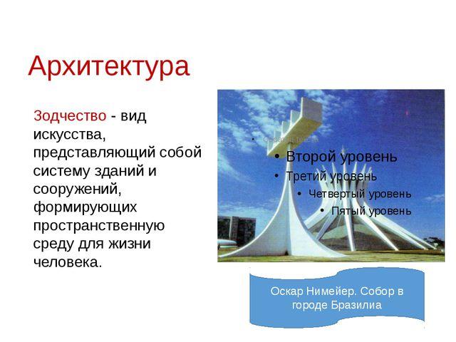 Архитектура Зодчество - вид искусства, представляющий собой систему зданий и...