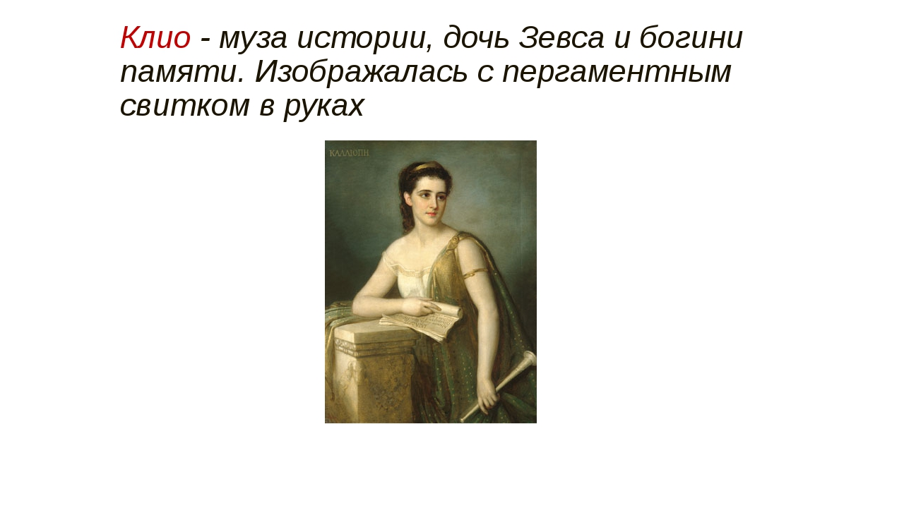 Клио - муза истории, дочь Зевса и богини памяти. Изображалась с пергаментным...