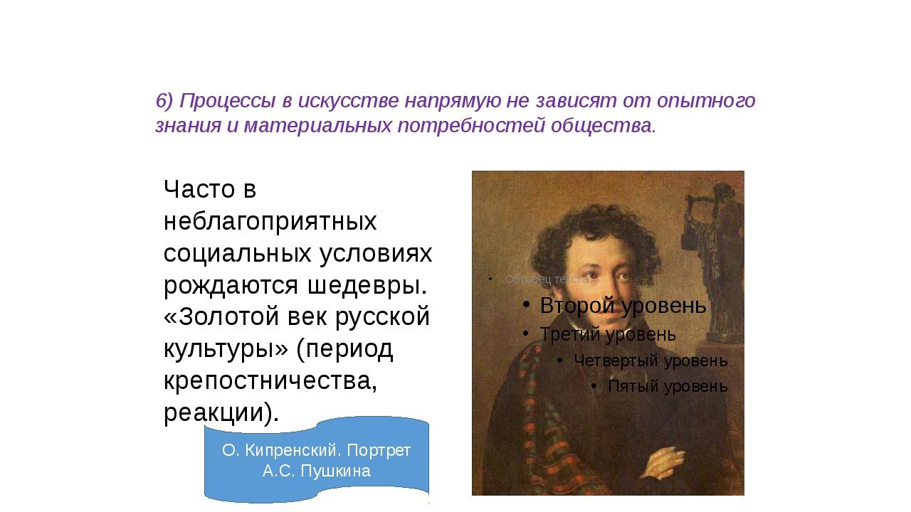 6) Процессы в искусстве напрямую не зависят от опытного знания и материальных...
