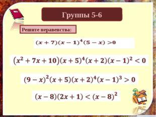 Решение + - + -