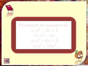 Домашнее задание п.3.1 №130(а.б); 131; 132(б,г)  http://files.school-collect
