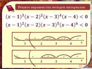 1) Данный многочлен имеет корни: x = -5, кратности 6; x = -2, кратности 3; x