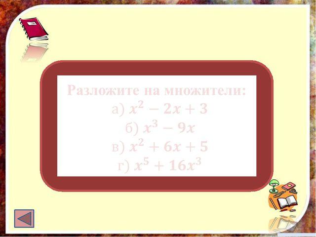 Домашнее задание п.3.1 №130(а.б); 131; 132(б,г)  http://files.school-collect...