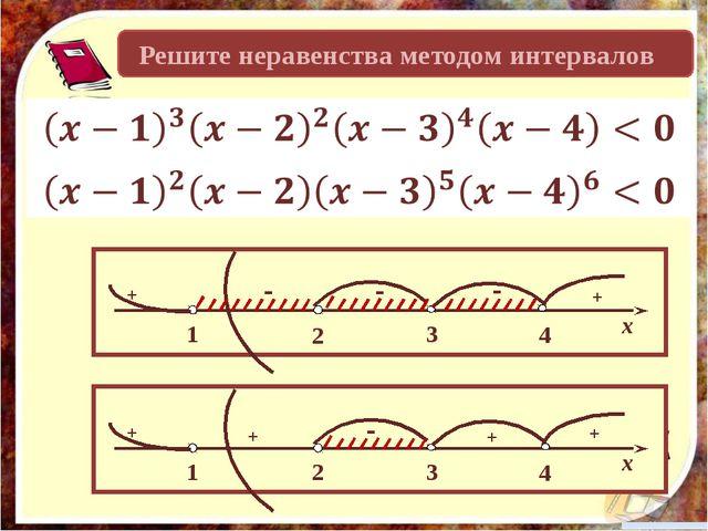 1) Данный многочлен имеет корни: x = -5, кратности 6; x = -2, кратности 3; x...