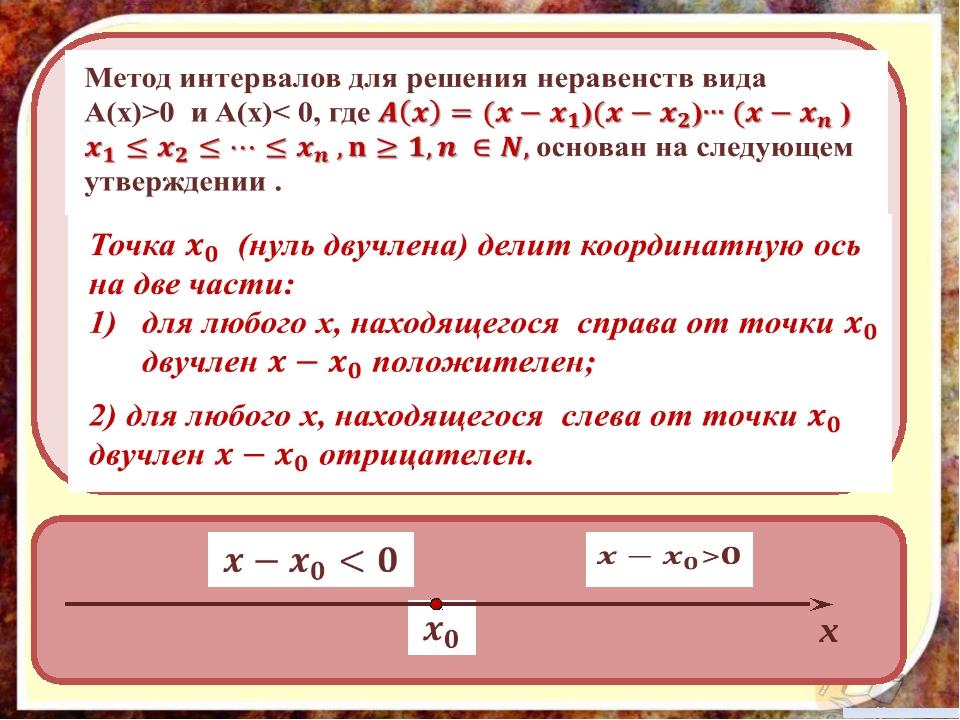 Решение Нули множителей: x=1, x=2, x=3 + - + - Ответ: 1