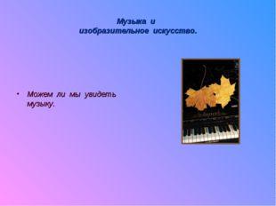 Музыка и изобразительное искусство. Можем ли мы увидеть музыку.