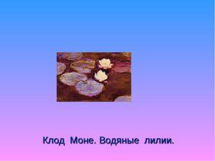 Клод Моне. Водяные лилии.