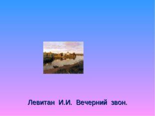 Левитан И.И. Вечерний звон.