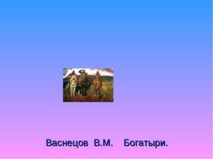 Васнецов В.М. Богатыри.
