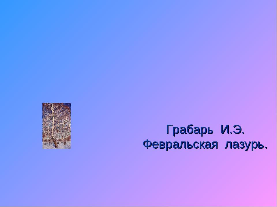 Грабарь И.Э. Февральская лазурь.