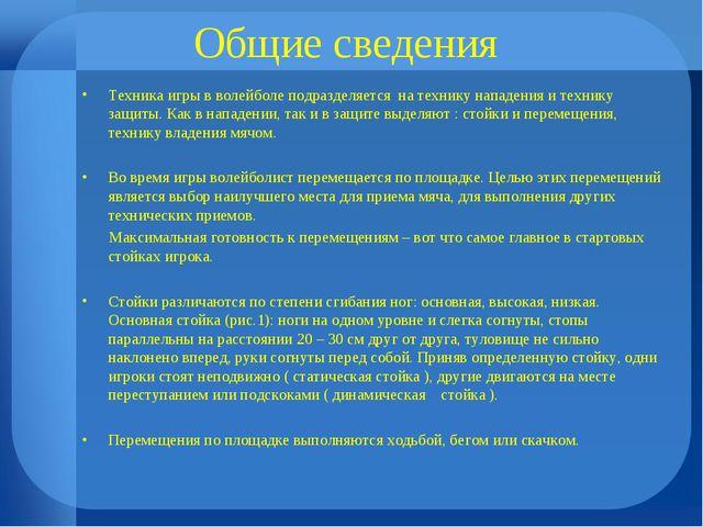 Общие сведения Техника игры в волейболе подразделяется на технику нападения и...