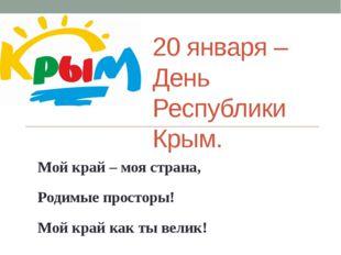 20 января – День Республики Крым. Мой край – моя страна, Родимые просторы! Мо