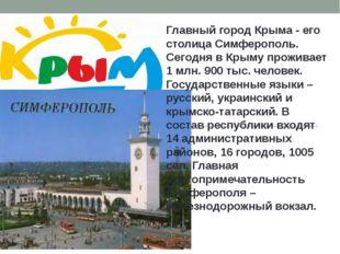 Главный город Крыма - его столица Симферополь. Сегодня в Крыму проживает 1 м