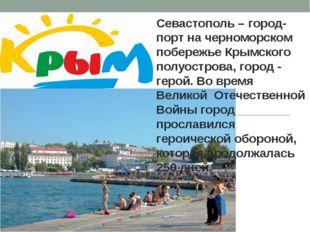 Севастополь – город-порт на черноморском побережье Крымского полуострова, го