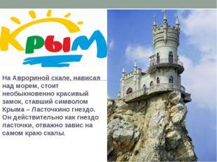 На Аврориной скале, нависая над морем, стоит необыкновенно красивый замок, с