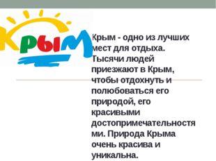 Крым - одно из лучших мест для отдыха. Тысячи людей приезжают в Крым, чтобы о
