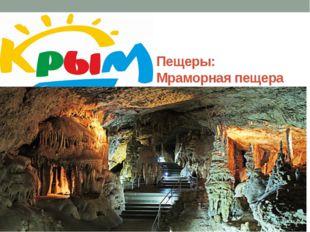 Пещеры: Мраморная пещера