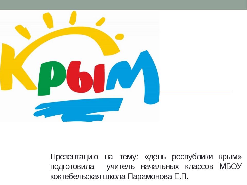 Презентацию на тему: «день республики крым» подготовила учитель начальных кла...