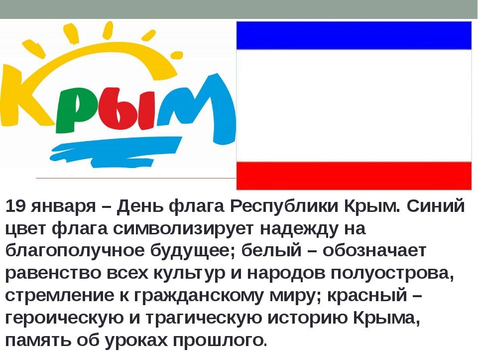 19 января – День флага Республики Крым. Синий цвет флага символизирует надеж...