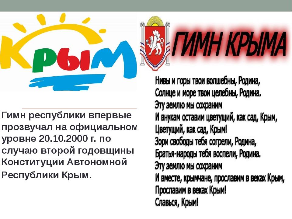 Гимн республики впервые прозвучал на официальном уровне 20.10.2000 г. по слу...