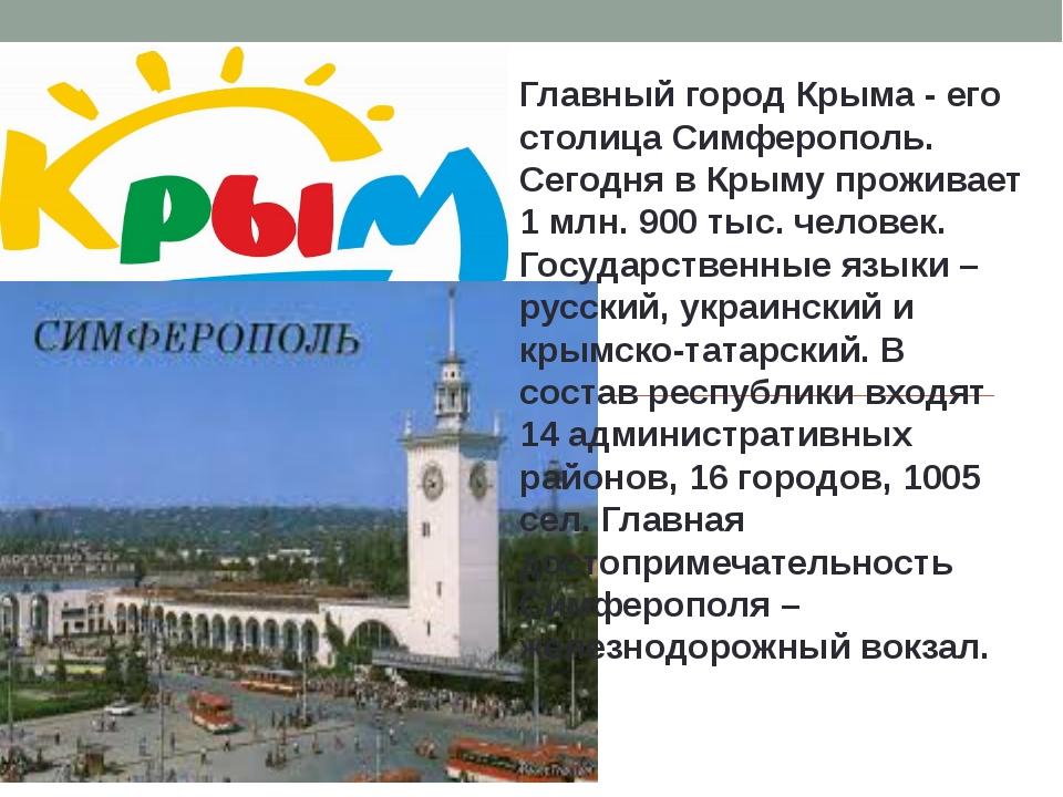 Главный город Крыма - его столица Симферополь. Сегодня в Крыму проживает 1 м...