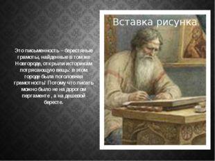 Это письменность – берестяные грамоты, найденные в том же Новгороде, открыли