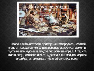 Особенно показателен пример наших предков – славян. Ведь в повседневном суще