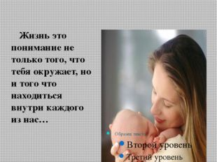 Жизнь – дорога... Жизнь это понимание не только того, что тебя окружает, но и