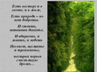 Жизнь – это красота, удивляйся ей… Есть восторг и в охоте, и в ловле, Есть пр