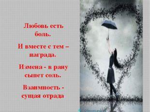 Жизнь - это любовь, так люби… Любовь есть боль. И вместе с тем – награда. Изм