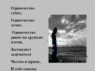 Жизнь – это трагедия, выдержи её… Одиночество губит, Одиночество лечит, Одино