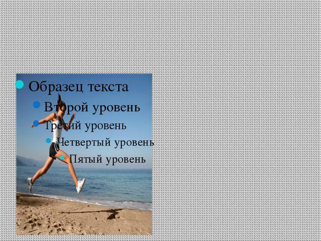 Жизнь – это жизнь, спаси её… Здоровый образ жизни – это то, что позволяет нам...