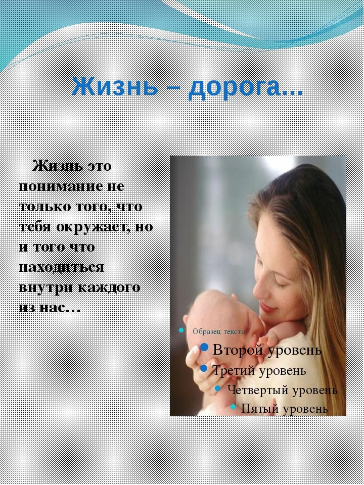 Жизнь – дорога... Жизнь это понимание не только того, что тебя окружает, но и...