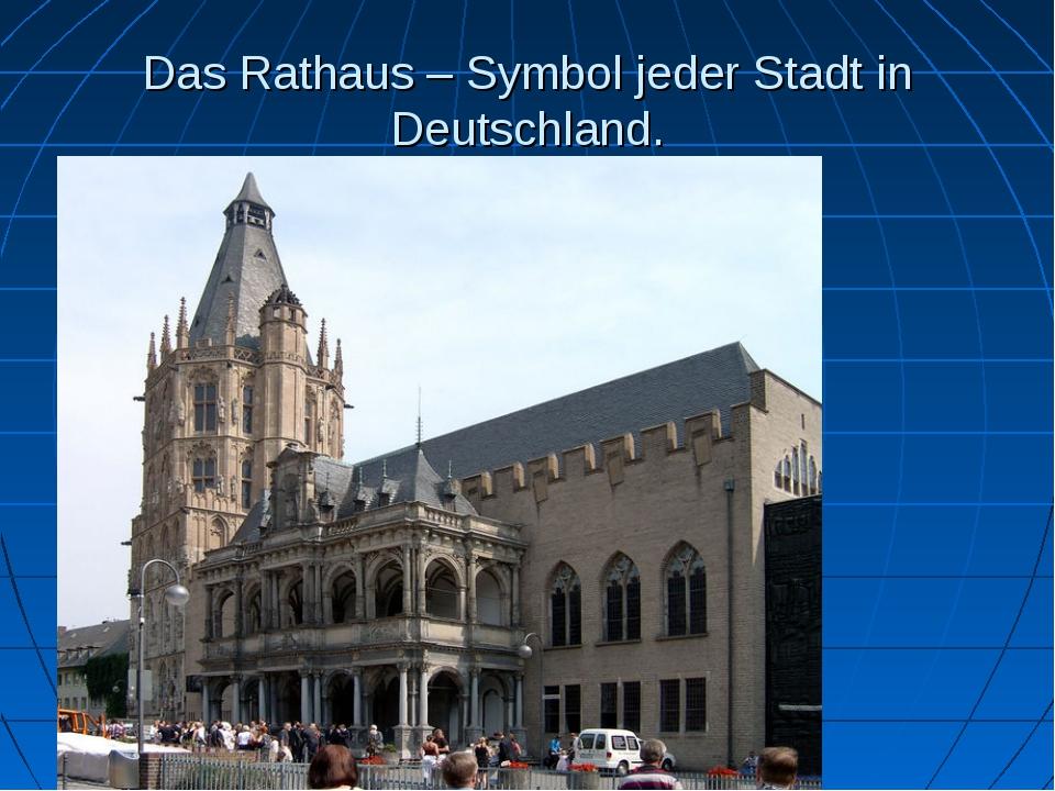 Das Rathaus – Symbol jeder Stadt in Deutschland.