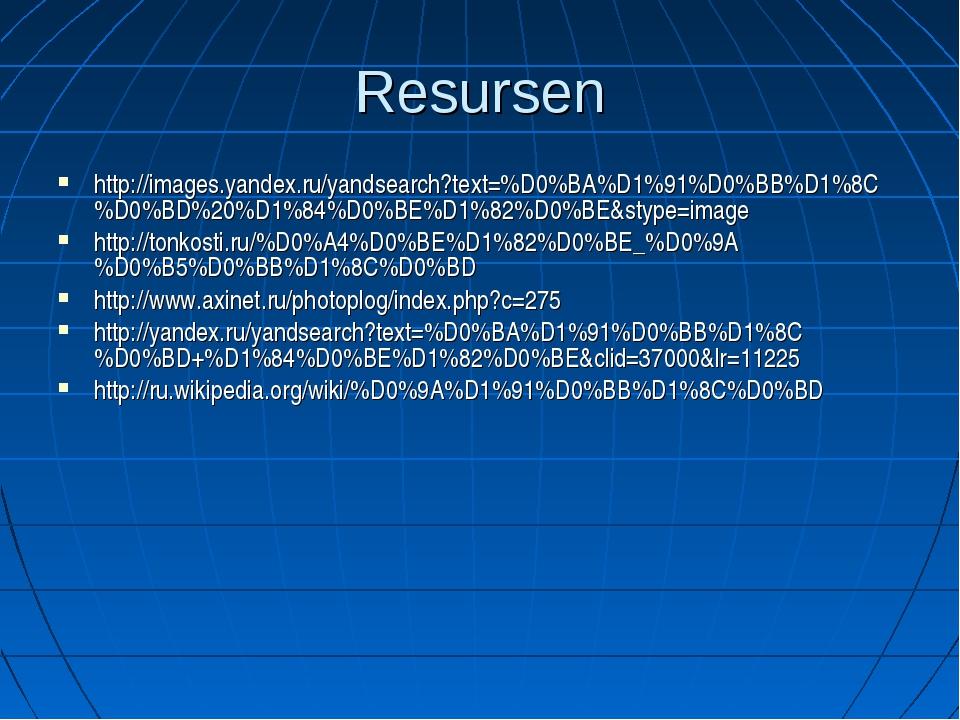 Resursen http://images.yandex.ru/yandsearch?text=%D0%BA%D1%91%D0%BB%D1%8C%D0%...