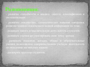 - развитие способности к анализу, синтезу, классификации и систематизации; -