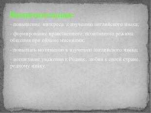 - повышение интереса к изучению английского языка; - формирование нравственно