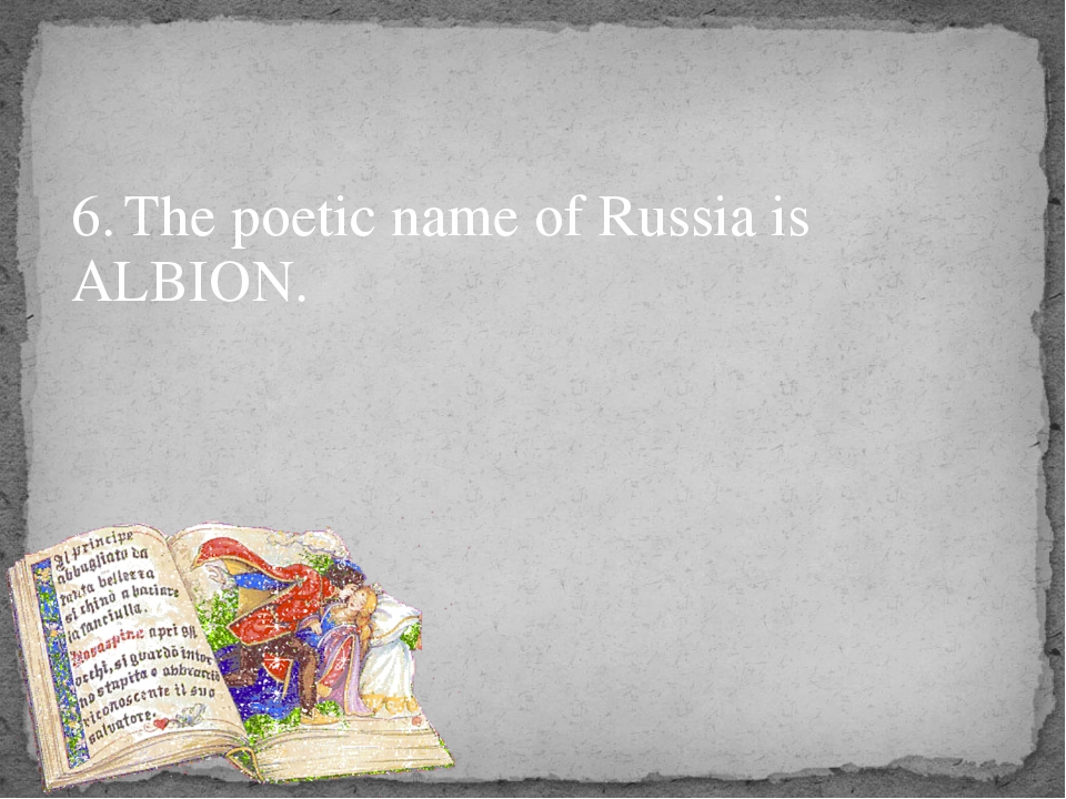 6.	The poetic name of Russia is ALBION.