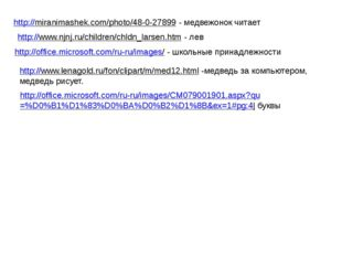http://miranimashek.com/photo/48-0-27899 - медвежонок читает http://www.njnj.