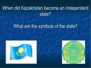 When did Kazakhstan become an independent state? What are the symbols of the