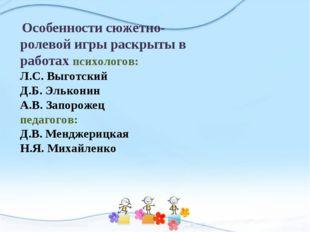 Особенности сюжетно-ролевой игры раскрыты в работах психологов: Л.С. Выготск