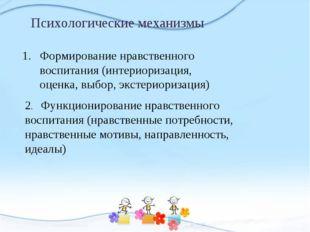 Психологические механизмы Формирование нравственного воспитания (интериориза
